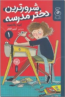 کتاب شرورترین دختر مدرسه - رمان نوجوانان - خرید کتاب از: www.ashja.com - کتابسرای اشجع