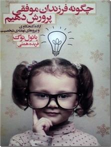 کتاب چگونه فرزندان موفقی پرورش دهیم - اراده، کنجکاوی و نیروی نهفته شخصیت - خرید کتاب از: www.ashja.com - کتابسرای اشجع