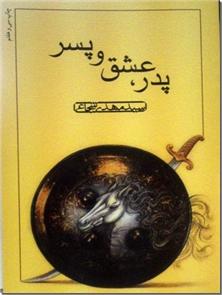 کتاب پدر عشق و پسر - داستانی از زندگانی حضرت علی اکبر بن حسین ع - خرید کتاب از: www.ashja.com - کتابسرای اشجع