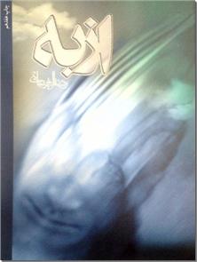 کتاب از به - داستان هایی از خاطرات جنگ - خرید کتاب از: www.ashja.com - کتابسرای اشجع