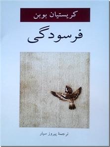 کتاب فرسودگی - تأمل درباره نویسندگی و دغدغه های آن - خرید کتاب از: www.ashja.com - کتابسرای اشجع