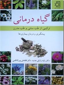 کتاب گیاه درمانی - ترکیبی از طب سنتی و طب مدرن - پیشگیری و درمان بیماری ها - خرید کتاب از: www.ashja.com - کتابسرای اشجع