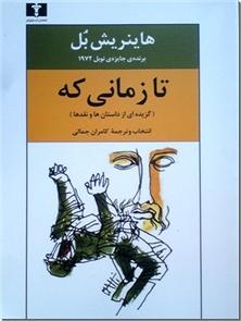 کتاب تا زمانی که - گزیده ای از داستان ها و نقدها - خرید کتاب از: www.ashja.com - کتابسرای اشجع