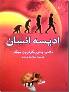 کتاب ادیسه انسان - مسیر تکاملی انسان ها و شامپانزه ها - خرید کتاب از: www.ashja.com - کتابسرای اشجع