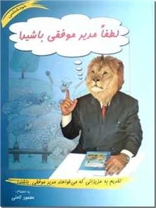 کتاب لطفا مدیر موفقی باشید - تقدیم به عزیزانی که می خواهند مدیر موفقی باشند - خرید کتاب از: www.ashja.com - کتابسرای اشجع