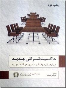 کتاب حاکمیت شرکتی جدید - ابزارهای موفقیت برای هیات مدیره - خرید کتاب از: www.ashja.com - کتابسرای اشجع
