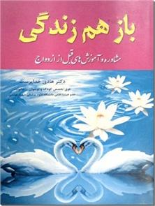 کتاب باز هم زندگی - مشاوره و آموزش های قبل از ازدواج - خرید کتاب از: www.ashja.com - کتابسرای اشجع