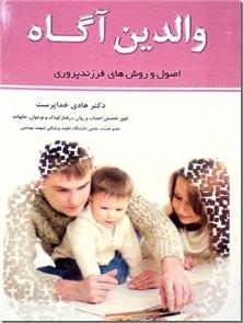 کتاب والدین آگاه - اصول و روش های فرزندپروری - خرید کتاب از: www.ashja.com - کتابسرای اشجع