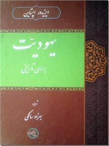 کتاب یهودیت - بررسی تاریخی - خرید کتاب از: www.ashja.com - کتابسرای اشجع