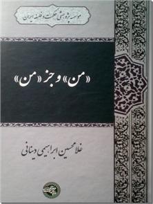 کتاب من و جز من - آغاز و انجام هستی - خرید کتاب از: www.ashja.com - کتابسرای اشجع