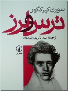 کتاب ترس و لرز - فلسفه و مسیحیت - خرید کتاب از: www.ashja.com - کتابسرای اشجع