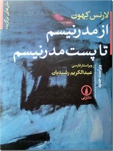 کتاب از مدرنیسم تا پست مدرنیسم - متن های برگزیده - خرید کتاب از: www.ashja.com - کتابسرای اشجع