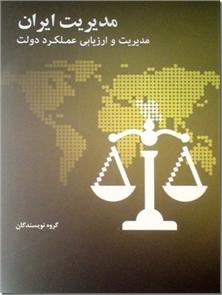 کتاب مدیریت ایران - 2 - مدیریت و ارزیابی عملکرد دولت - خرید کتاب از: www.ashja.com - کتابسرای اشجع
