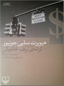 کتاب ترانه برف خاموش - مجموعه داستان های آمریکایی - خرید کتاب از: www.ashja.com - کتابسرای اشجع
