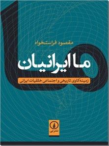 کتاب ما ایرانیان - زمینه کاوی تاریخی و اجتماعی خلقیات ایرانی - خرید کتاب از: www.ashja.com - کتابسرای اشجع