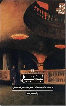 کتاب لبه تیغ - داستان های انگلیسی - خرید کتاب از: www.ashja.com - کتابسرای اشجع