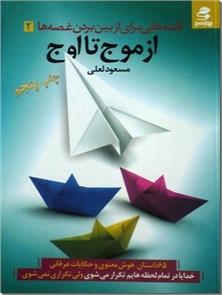 کتاب از موج تا اوج - داستان معنوی - قصه هایی برای از بین بردن غصه ها - خرید کتاب از: www.ashja.com - کتابسرای اشجع