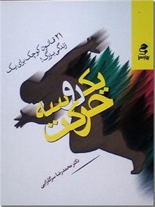 کتاب یک دو سه حرکت - 21 قانون کوچک برای یک زندگی بزرگ - خرید کتاب از: www.ashja.com - کتابسرای اشجع