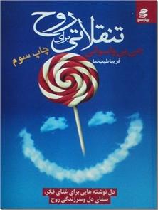 کتاب تنقلاتی برای روح - دل نوشته هایی برای غنای فکر، صفای دل و سرزندگی روح - خرید کتاب از: www.ashja.com - کتابسرای اشجع