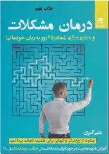 کتاب درمان مشکلات و افسردگی شما - در 45 روز به زبان خودمانی - خرید کتاب از: www.ashja.com - کتابسرای اشجع