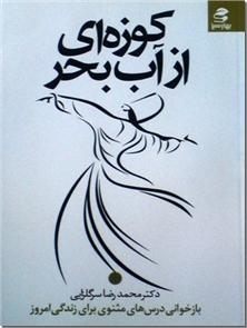 کتاب کوزه ای از آب بحر - بازخوانی درس های مثنوی برای زندگی امروز - خرید کتاب از: www.ashja.com - کتابسرای اشجع