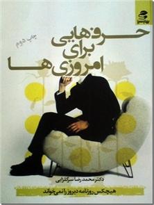 کتاب حرف هایی برای امروزی ها - هیچ کس روزنامه دیروز را نمی خواند - خرید کتاب از: www.ashja.com - کتابسرای اشجع