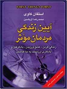 کتاب آیین زندگی مردمان موثر - زندگی کردن، عشق ورزیدن، یاد گرفتن و یادگاری ارزشمند به جا گذاشتن - خرید کتاب از: www.ashja.com - کتابسرای اشجع