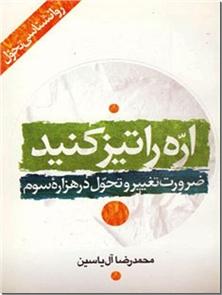 کتاب اره را تیز کنید - روانشناسی تحول - خرید کتاب از: www.ashja.com - کتابسرای اشجع