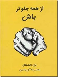 کتاب از همه جلوتر باش - روان شناسی موفقیت - خرید کتاب از: www.ashja.com - کتابسرای اشجع