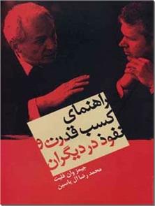 کتاب راهنمای کسب قدرت و نفوذ در دیگران -  - خرید کتاب از: www.ashja.com - کتابسرای اشجع