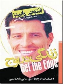 کتاب زندگی در اوج - احساسات، روابط، امور مالی، تندرستی - خرید کتاب از: www.ashja.com - کتابسرای اشجع