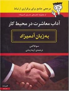 کتاب آداب معاشرت در محیط کار به زبان آدمیزاد - مرجعی کامل برای برقراری ارتباط - خرید کتاب از: www.ashja.com - کتابسرای اشجع