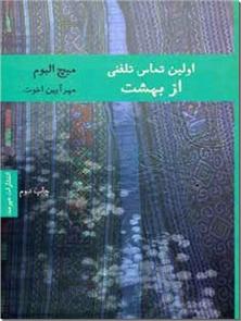 کتاب اولین تماس تلفنی از بهشت - رمان آمریکایی - خرید کتاب از: www.ashja.com - کتابسرای اشجع