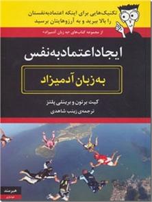 کتاب ایجاد اعتماد به نفس به زبان آدمیزاد - روان شناسی - خرید کتاب از: www.ashja.com - کتابسرای اشجع