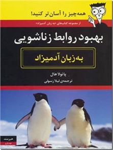 کتاب بهبود روابط زناشویی به زبان آدمیزاد - همه چیز را آسان تر کنید! - خرید کتاب از: www.ashja.com - کتابسرای اشجع