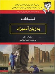 کتاب تبلیغات به زبان آدمیزاد - راهی آسان برای در اختیار گرفتن قدرت تبلیغات و افزایش موفقیت حرفه ای - خرید کتاب از: www.ashja.com - کتابسرای اشجع