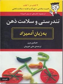 کتاب تندرستی و سلامت ذهن به زبان آدمیزاد - اهمیت سلامتی، خوراک و تغذیه، سلامت ذهنی - خرید کتاب از: www.ashja.com - کتابسرای اشجع