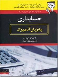 کتاب حسابداری به زبان آدمیزاد - راهی آسان و جذاب برای اینکه سرمایه گذاریهایتان را در چنگ بگیرید - خرید کتاب از: www.ashja.com - کتابسرای اشجع