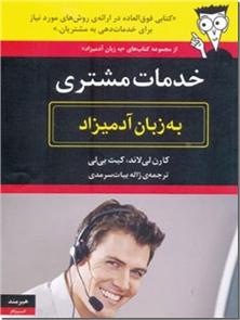 کتاب خدمات مشتری به زبان آدمیزاد - راز چگونگی ارائه بهترین خدمات به مشتری - خرید کتاب از: www.ashja.com - کتابسرای اشجع
