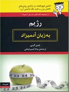کتاب رژیم به زبان آدمیزاد - کتابی فوق العاده در ارائه روش های کاهش وزن و ثابت نگه داشتن آن - خرید کتاب از: www.ashja.com - کتابسرای اشجع