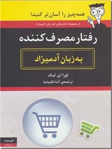 کتاب رفتار مصرف کننده به زبان آدمیزاد - همه چیز را آسان تر کنید! - خرید کتاب از: www.ashja.com - کتابسرای اشجع