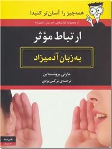 کتاب ارتباط موثر به زبان آدمیزاد - همه چیز را آسان تر کنید! - خرید کتاب از: www.ashja.com - کتابسرای اشجع