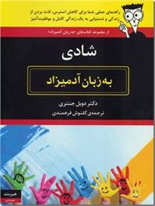کتاب شادی به زبان آدمیزاد - راهنمای عملی برای کاهش استرس، لذت بردن از زندگی - خرید کتاب از: www.ashja.com - کتابسرای اشجع
