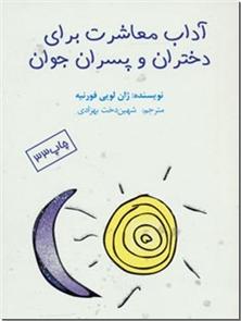 کتاب آداب معاشرت برای دختران و پسران جوان - کتاب کوچک روانشناسی ارتباط - خرید کتاب از: www.ashja.com - کتابسرای اشجع