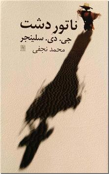 کتاب جعبه چوبی هدیه 20*20 - کد 3 - جعبه کادویی قفل دار چوبی - خرید کتاب از: www.ashja.com - کتابسرای اشجع