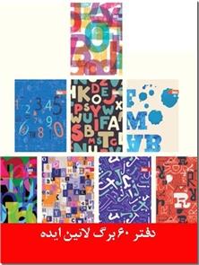 کتاب دفتر 80 برگ سیمی لاتین - دفتر دوخط طرح دار با جلد سیمی - خرید کتاب از: www.ashja.com - کتابسرای اشجع