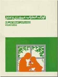کتاب کودک اضطراب مهرورزی و عشق - روانشناسی کودکان و نوجوانان - خرید کتاب از: www.ashja.com - کتابسرای اشجع