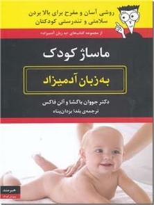 کتاب ماساژ کودک به زبان آدمیزاد - روشی آسان و مفرح برای بالا بردن سلامتی و تندرستی کودکتان - خرید کتاب از: www.ashja.com - کتابسرای اشجع