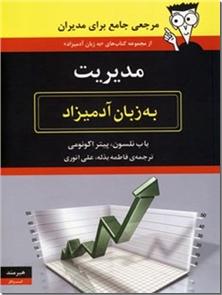 کتاب مدیریت به زبان آدمیزاد -  - خرید کتاب از: www.ashja.com - کتابسرای اشجع