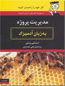 کتاب مدیریت پروژه به زبان آدمیزاد - کار خود را راحت تر کنید! - خرید کتاب از: www.ashja.com - کتابسرای اشجع